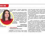 Alena Bukilić za magazin Penzija: Borićemo se za vraćanje otetih penzija